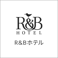 R&Bホテル